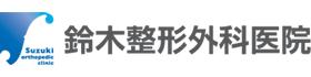 ロゴ 鈴木整形外科医院 (非透過)